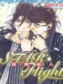 STAR Flight-超偶恋人漫画