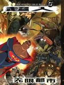 超人-无限都市漫画