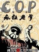 C.O.P 疯狂老爹 第6回