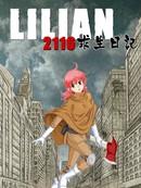 LILIAN 2116 第1回