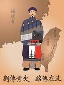 刘铭传漫画大赛大陆赛区形象类作品1 第5回