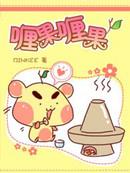 喱果喱果漫画