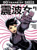 震波女-神盾局50周年漫画1
