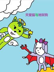 天堂猫与地狱狗