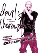 devil's thoroughbred漫画
