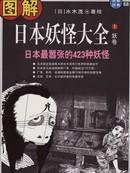 日本妖怪大全 第1卷
