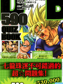 DRAGON BALL 590 QUIZ BOOK七龙珠590解谜大全 第1卷