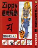 ZIPPY退魔骚动 第1卷