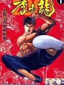 李小龙2000漫画
