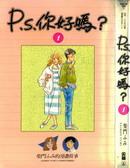 P.S.你好吗? 第9卷
