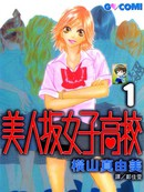 美人坂女子高校漫画