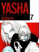 夜叉YASHA 第8卷