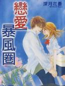 恋爱暴风圈 第1卷