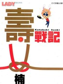 寿战记漫画