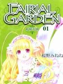 妖精花园 第1卷