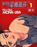 新世纪蒙娜丽莎