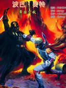 波巴·费特:帝国公敌漫画