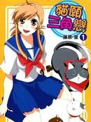 猫愿三角恋漫画