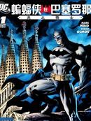 蝙蝠侠在巴塞罗那漫画