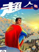 全明星超人漫画