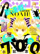 NOAH漫画